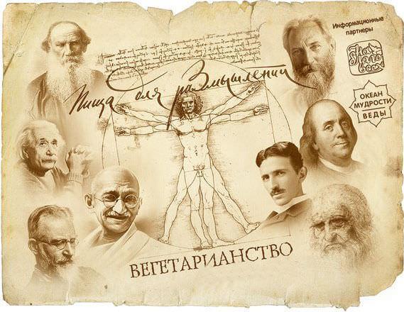На фото Цитаты известных личностей о вегетарианстве