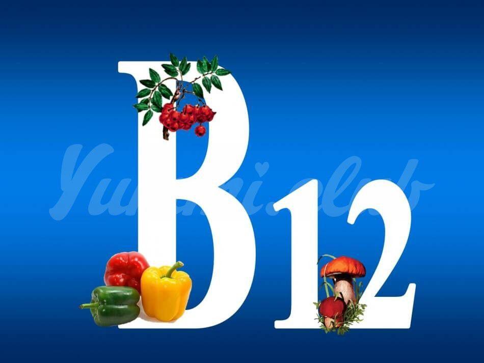 На фото B12 для веганов, сыроедов и вегетарианцев