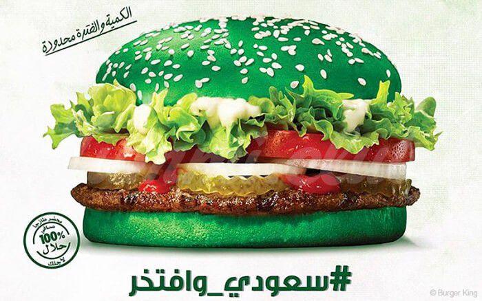 На фото В Саудовской Аравии появятся зеленые бургеры
