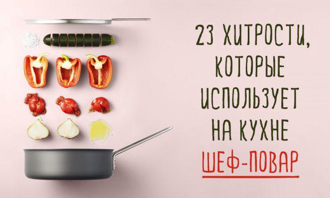 На фото 23 хитрости, которые использует на кухне шеф-повар