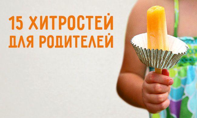 На фото Кулинарные лайфхаки, если в доме есть дети