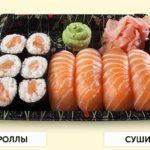 В чем различие: Суши и роллы