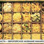 В чем различие: Макароны и паста