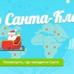 Радар Санта-Клауса от Google получил крупное обновление в преддверии Нового года