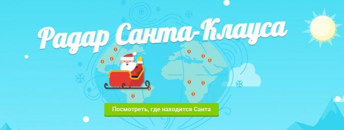 На фото Радар Санта-Клауса от Google получил крупное обновление в преддверии Нового года