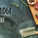10 мифов о еде, давно опровергнутых наукой